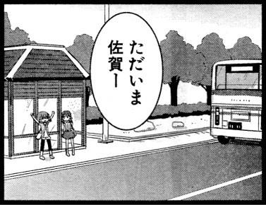 hiyori_saga2.jpg
