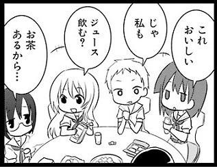 hiyori_saga6.jpg