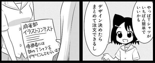 kaze_t3.jpg
