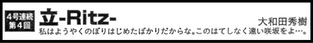 ritz_owari3.jpg