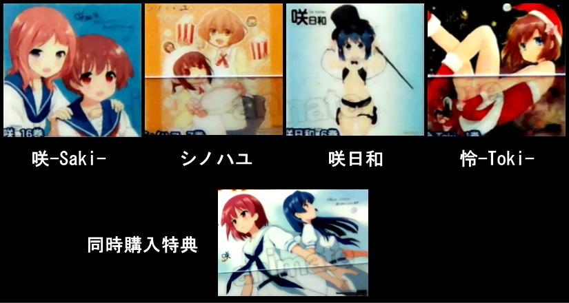 saki16kan-tokuten-animeit.jpg