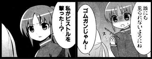 shinohayu35_6.jpg
