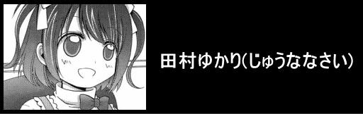 shinohayu_cast4.jpg