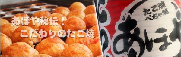 toki_takoyaki3.jpg